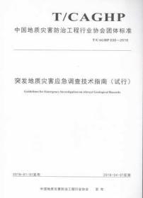 突发地质灾害应急调查技术指南(试行)  中国地质大学出版社 中国地质灾害防治工程行业协会