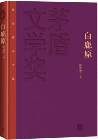 茅盾文学奖获奖作品全集:白鹿原(精装本)