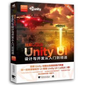 精解uGUI-Unity UI设计与开发从入门到精通