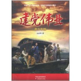 《建党伟业》 金达芾著 江苏教育出版社 9787549905126