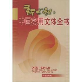 新世纪中国实用文体全书(精) 张云台 书海出版社 9787805504896