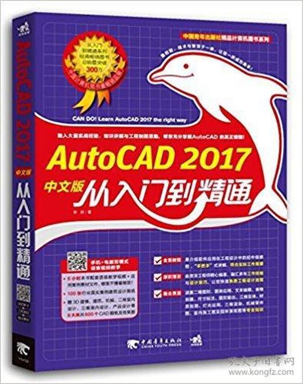 AutoCAD 2017中文版从入门到精通