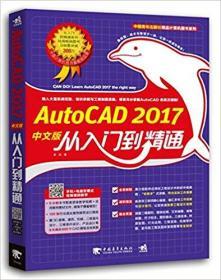 AUTOCAD2017中文版从入门到精通