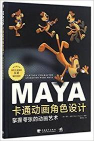 《Maya卡通动画角色设计-掌握夸张的动画艺术》(