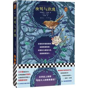 文学名著·读客经典:夜莺与玫瑰
