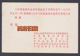1960年为庆祝越南民主共和国成立十五周年在政协礼堂举行庆祝大会请柬,多部门联合