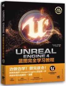 正版微残-Unreal Engine 4蓝图完全学习教程(典藏中文版)CS9787515345505-满168元包邮,可提供发票及清单,无理由退换货服务