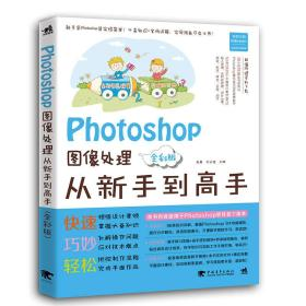Photoshop图像处理从新手到高手(全彩版)