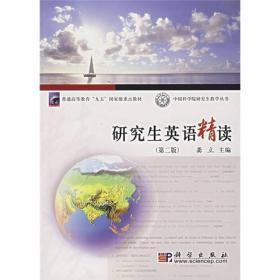 研究生英语精读(第2版)