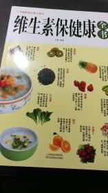 维生素保健康全书