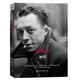 正版 异乡人 北京大学出版社 9787301251782