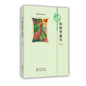 陈鹤琴童书 3:第三册