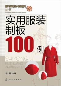 服装制版与裁剪丛书:实用服装制板100例