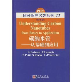 碳纳米管:从基础到应用
