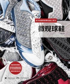 微观球鞋:你不知道的故事在脚上发生