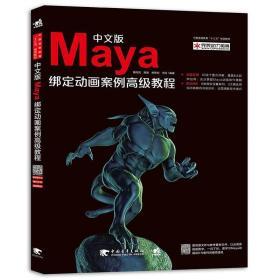 中文版Maya绑定动画案例高级教程 9787515346632
