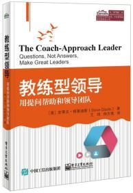 教练型领导 用提问帮助和领导团队