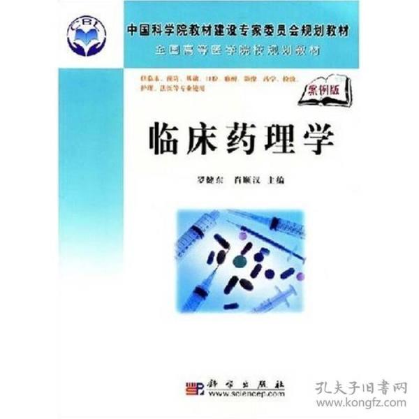 中国科学院教材建设专家委员会规划教材·全国高等医学院校规划教材:临床药理学