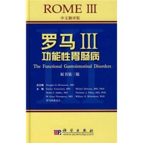 罗马3:功能性胃肠病(中文翻译版)(原书第3版)