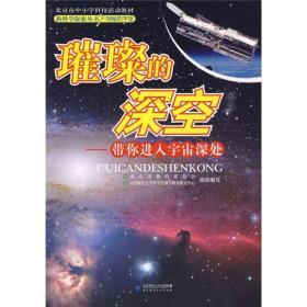 【正版书籍】新科学探索丛书 璀璨的深空——带你进入宇宙深处