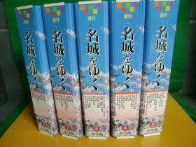 日本古城大全 周刊 名城巡礼 全50巻 全50册   小学馆   大16开  全彩色印刷  日本直发包邮