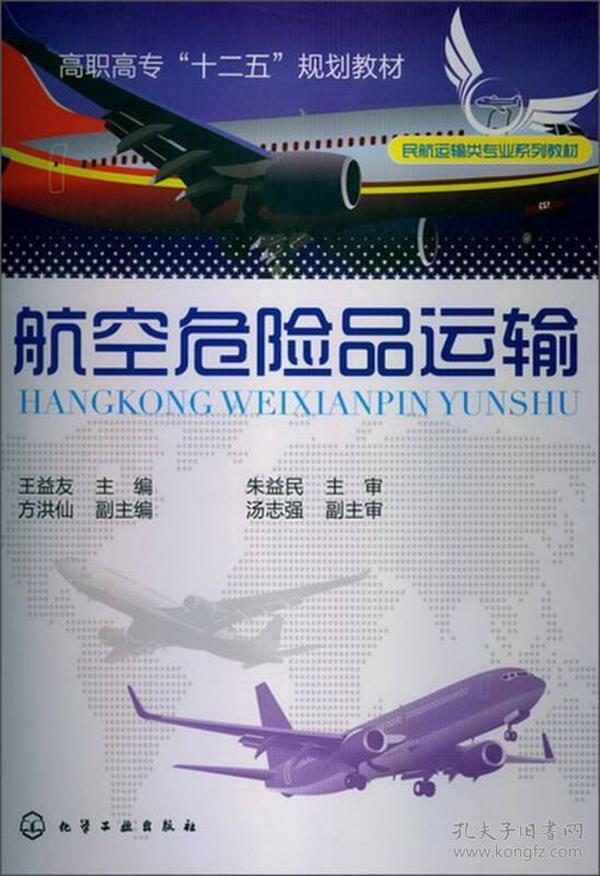 """高职高专""""十二五""""规划教材:航空危险品运输"""