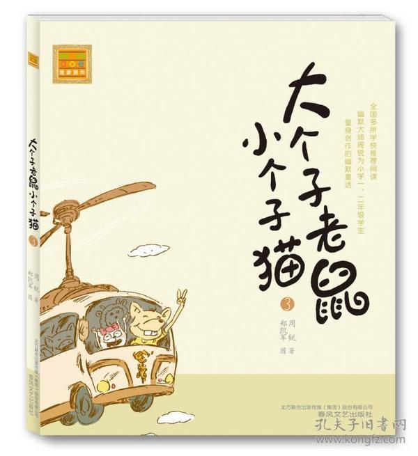 aoe名著:大个子老鼠小个子猫3(注音版)
