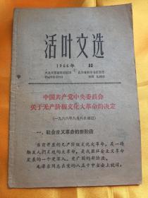 活叶文选 1966年第33期 红色标题 中国共产党中央委员会关于无产阶级文化大革命的决定(1966年8月8日通过) 活页文选1966年 山东人民出版社《活叶文选》改由大众日报编辑部编印