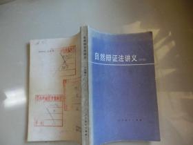79年版馆藏书【 自然辨证法讲义】编写组、高等教育出版社、C架4层