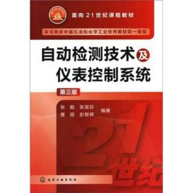 自动检测技术及仪表控制系统 第3版张毅化学工业出版社9787122145