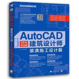 AutoCAD 2016中文版建筑设计师:装潢施工设计篇
