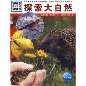 什么是什么:探索大自然