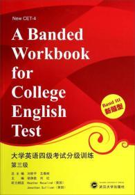 大学英语四级考试分级训练
