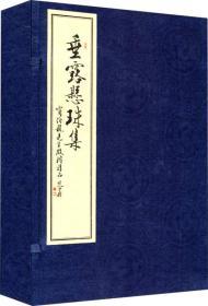 垂露悬珠集(一函三册)