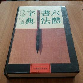 六体书法字典