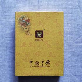 宜贡坊: 传承历史文化 集萃中华一绝--中国云锦