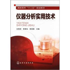 仪器分析实用技术谷雪贤化学工业出版社9787122118554