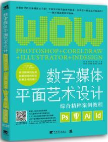 数字媒体平面艺术设计:Photoshop+CorelDRAW+Illustrator+InDesign