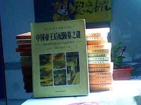 中国帝王后妃陵墓之谜(下册)