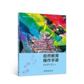 自然教育操作手册
