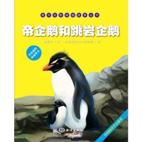 海洋动物探秘故事丛书——帝企鹅和跳岩企鹅