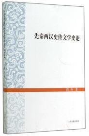 先秦两汉史传文学史论