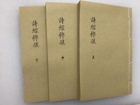 诗经稗疏4卷古籍线装共3册