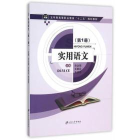 实用语文(第一册)