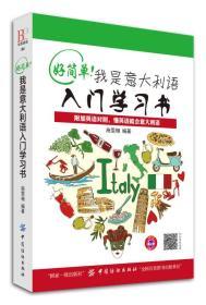 好简单!我是意大利语入门学习书