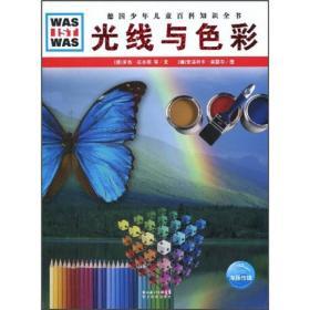 什么是什么:光线与色彩