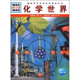 德国少年儿童百科知识全书:化学世界