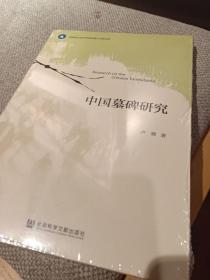 中国墓碑研究    正版国学古籍   现货