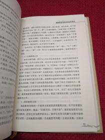 中国高等教育散论