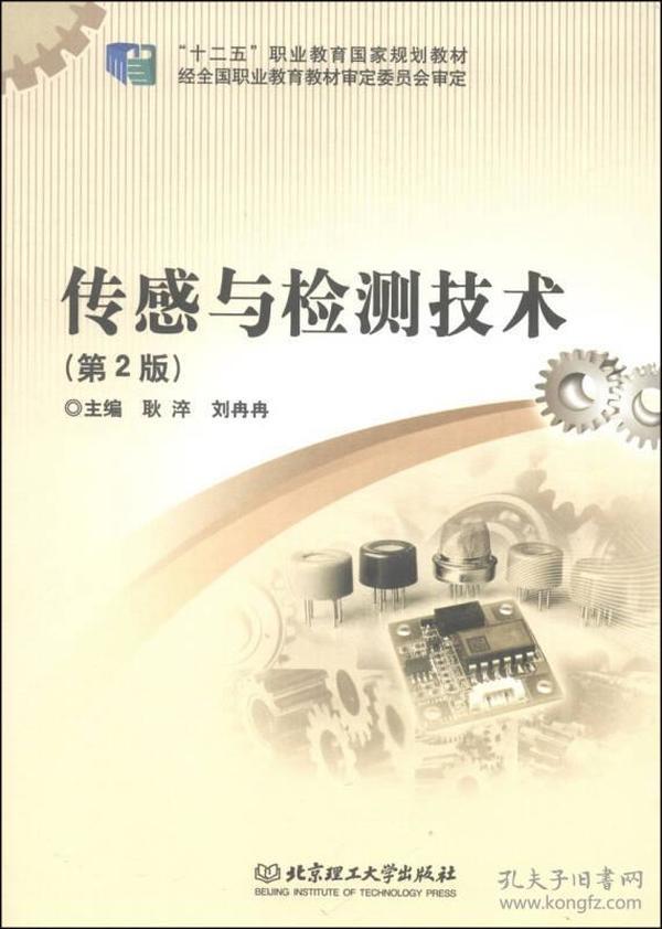 """传感与检测技术(第2版)/""""十二五""""职业教育国家规划教材"""